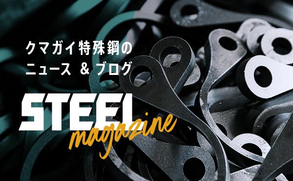 クマガイ特殊鋼のニュース&ブログ STEEL magazine