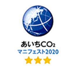あいちCO2マニフェスト2020認定企業