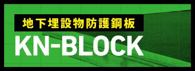 低コストで安全な無電柱化を実現する 地下埋設物防護鋼板 KN-BLOCK