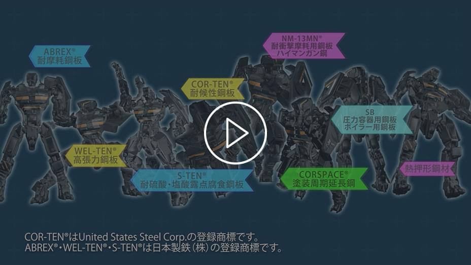 取り扱い鋼種紹介VTR