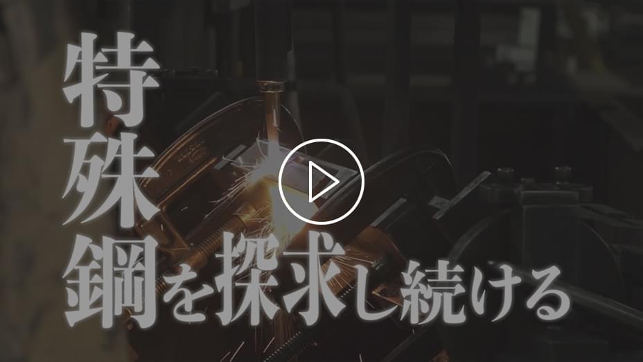 会社紹介VTR