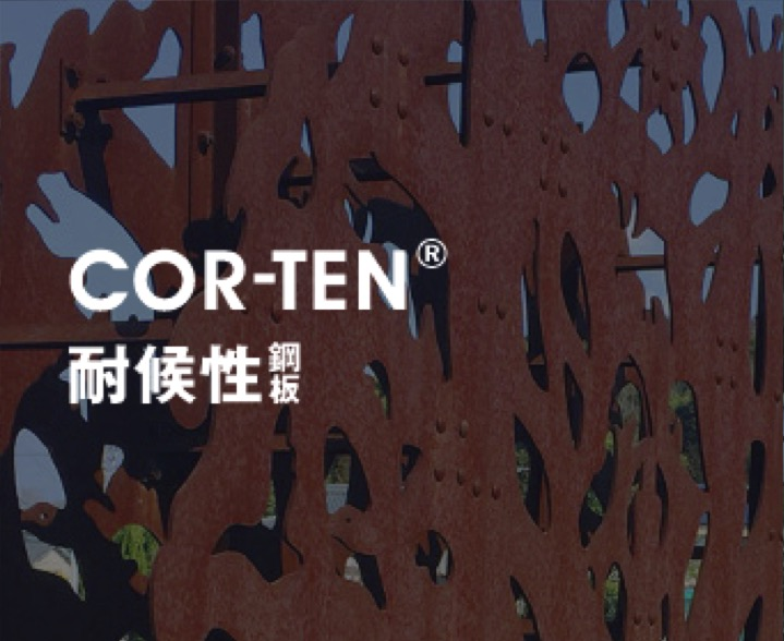 COR-TEN(コールテン鋼)暴露テストの続報!