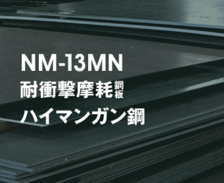 ハイマンガン鋼(NM-13MN)の加工サンプルが増えました