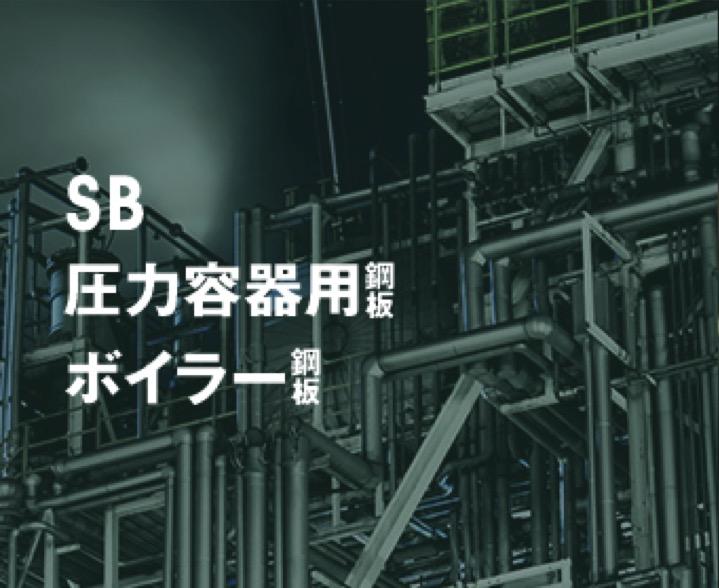 SB材 SB410 ボイラ及び圧力容器用炭素鋼鋼板(JIS G3103)