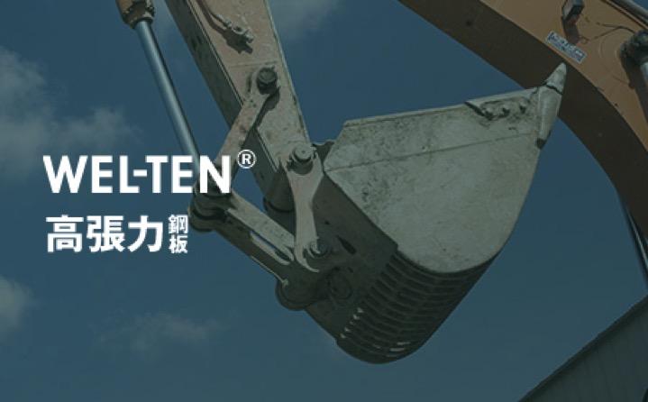 Speaking of high-strength steel, WEL-TEN540, BESTEN540