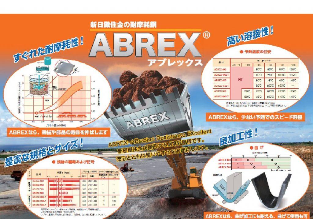 耐摩耗鋼板ABREX®の加工サンプルのご紹介 【溝加工】