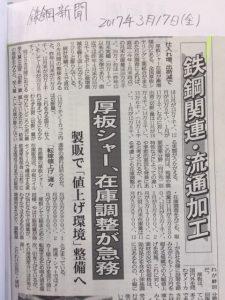 170327_新聞記事サンプル1