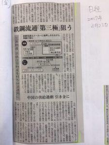 170327_新聞記事サンプル2