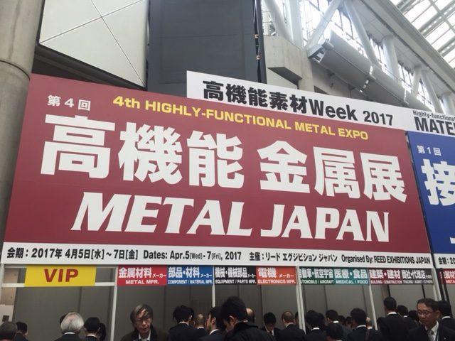 高機能金属展を見学してきました!その②【熱押し形鋼 デザイニングチタン】