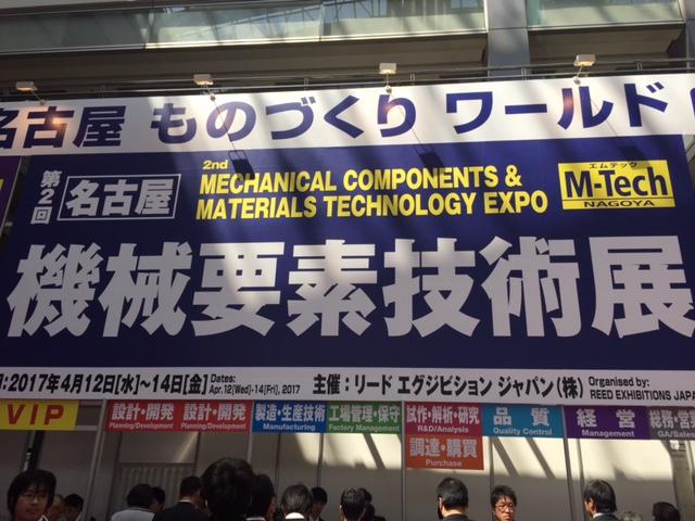 第2回名古屋機械要素技術展 出展中!