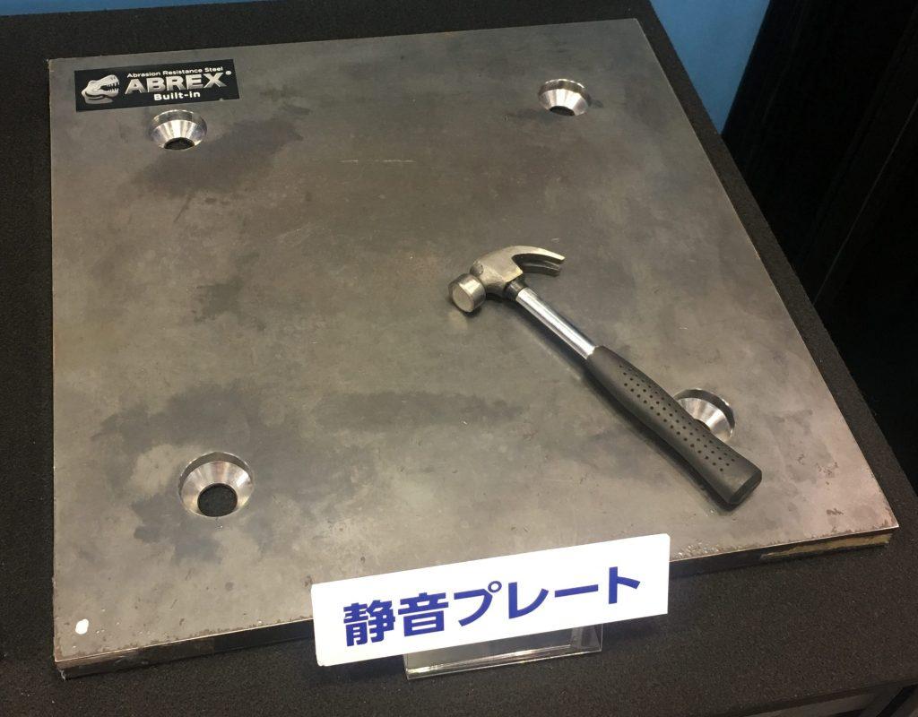 ABREX® Quietness plate 靜音鋼板