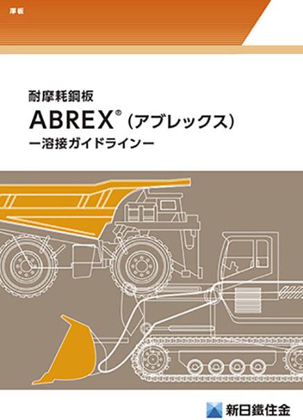 ABREX Series guideline for welding 耐磨鋼材熔接手冊