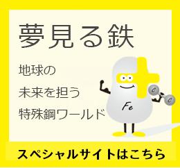 夢みる鉄 一般社団法人特殊鋼俱楽部サイトのご紹介 part2