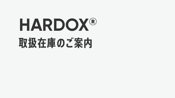 耐摩耗鋼板 在庫表 SSAB HARDOX