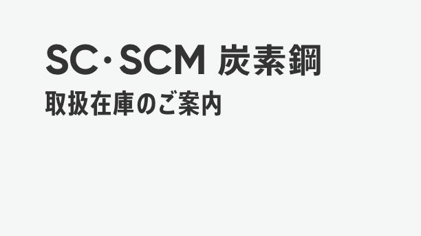 機械構造用炭素鋼板 在庫表 SC・SCM